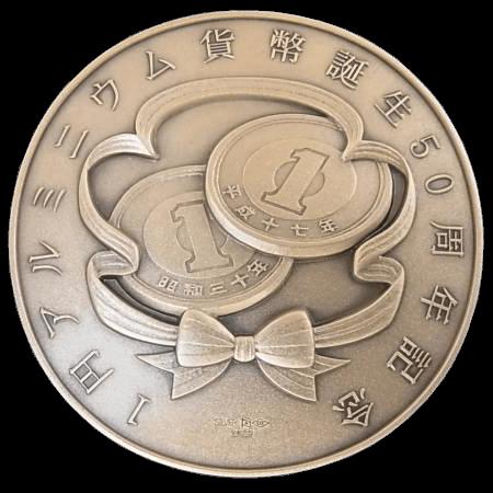 1円アルミニウム貨幣誕生50周年記念
