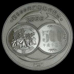 新500円貨幣発行記念