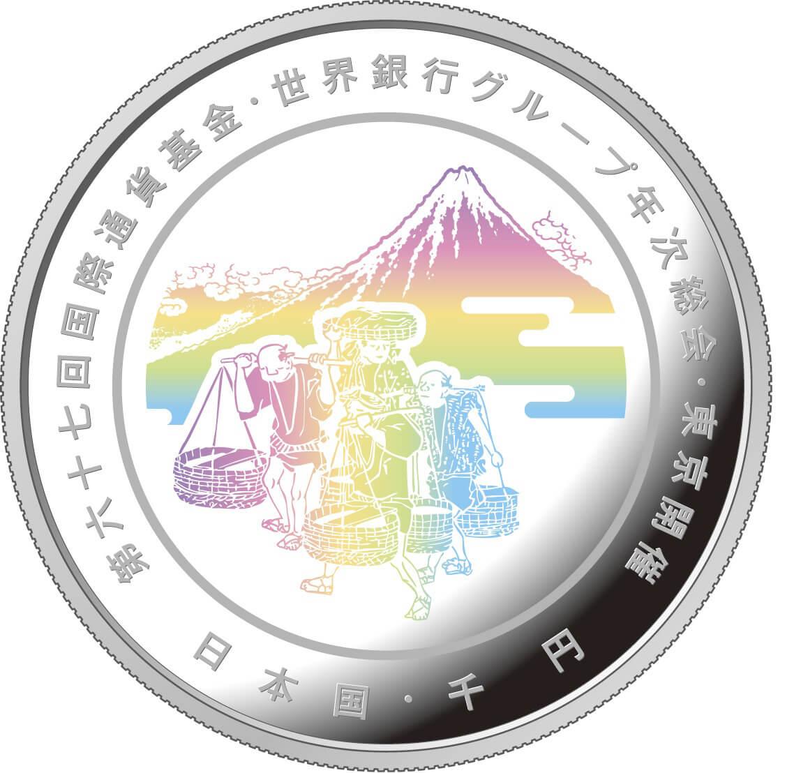 第67回国際通貨基金世界銀行グループ年次総会記念