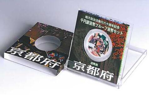 地方自治法施行60周年記念<br>カラー千円銀貨