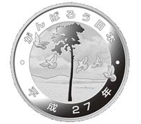 東日本大震災復興事業記念貨幣 国債分<br>カラー千円銀貨
