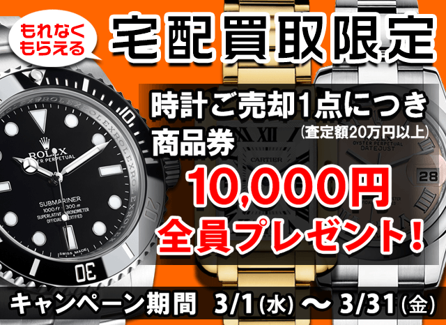 LINE査定&宅配買取限定 商品券プレゼントキャンペーン
