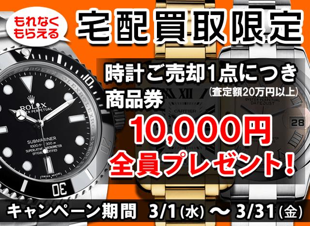 LINE査定&宅配買取限定キャンペーン