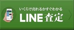 LINEで簡単スピード査定!