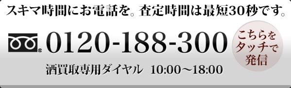 買取専門フリーダイヤル 0120-188-300