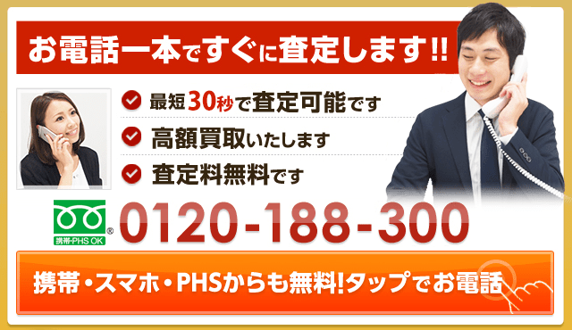 買取専門フリーダイヤル 10:00~18:00 0120-188-300