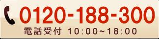 お気軽にお問い合わせください 0120-188-300