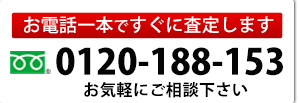 お気軽にお問い合わせください 0120-188-153 電話受付 10:00~18:00