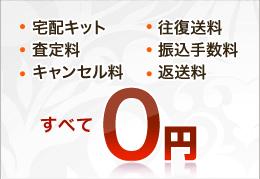 すべて0円