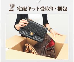 2.宅配キット受取り・梱包