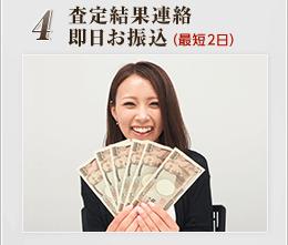 4.査定結果連絡即日お振込(最短2日)