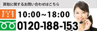 宅配買取専門フリーダイヤル 10:00~18:00 0120-188-153