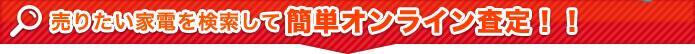 売りたい電化製品を検索してかんたんオンライン査定!!