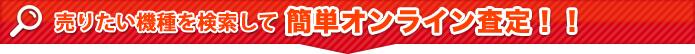 売りたいスマホを検索してかんたんオンライン査定!!