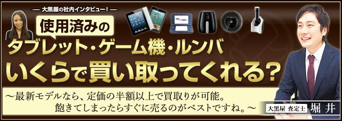 使用済みのタブレット・ゲーム機・ルンバ いくらで買い取ってくれる?