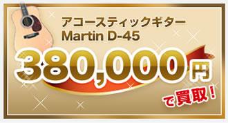 アコースティックギター Martin D-45 380,000円で買取!