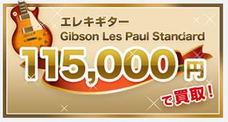 エレキギター Gibson Les Paul Standard 115,000円で買取!