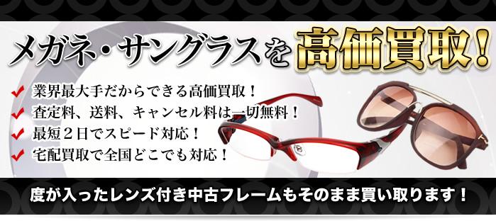 メガネ・サングラスを高価買取!!メガネ・サングラス買取のことなら買取専門の大黒屋へ何でもご相談ください!