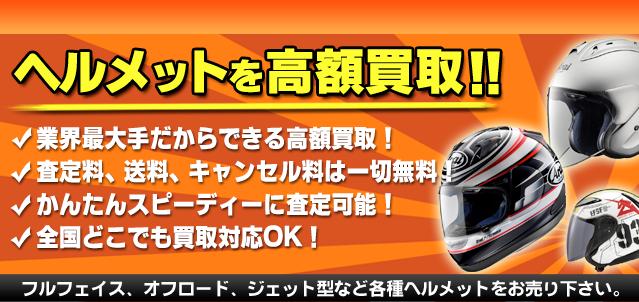 Arai(アライ)ヘルメットを高価買取!!Arai(アライ)ヘルメット買取のことなら買取専門の大黒屋へ何でもご相談ください!