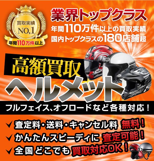 業界トップクラス年間150万件以上の買取実績 国内210店舗超 ヘルメット高価買取