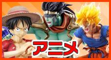 アニメ系フィギュア買取