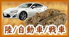 陸/自動車/戦車買取