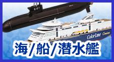 海/船/潜水艦買取