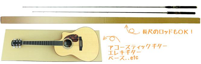 アコースティックギター、エレキギター、ベース..etc、長尺のロッドでもOK!