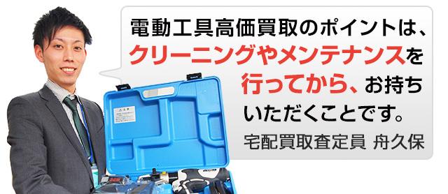 電動工具高価買取のポイントは、クリーニングやメンテナンスを行ってから、お持ちいただくことです。