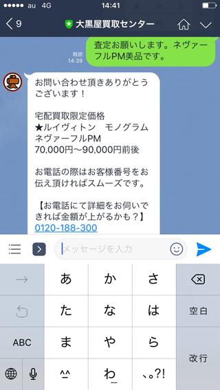 STEP04 宅配キット申込