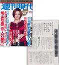 週刊現代 (10/19発売)