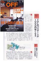 日経おとなのOFF (5月号)