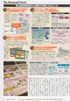日経TRENDY (4月号)