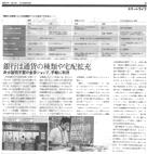 日経ヴェリタス (7/22号)