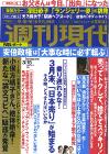 週刊現代 (3/15号)