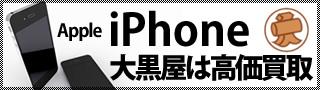 iPhone(アイフォン)買取