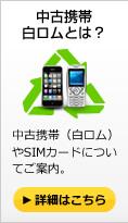 中古携帯・白ロムとは? 中古携帯(白ロム)やSIMカードについてご案内。