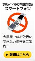 買取不可の携帯電話・スマートフォン 大黒屋ではお取扱いできない携帯をご案内。