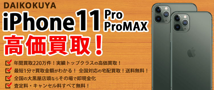 iPhone11/Pro/ProMAX買取なら新品・中古共に高価買取の大黒屋携帯買取館