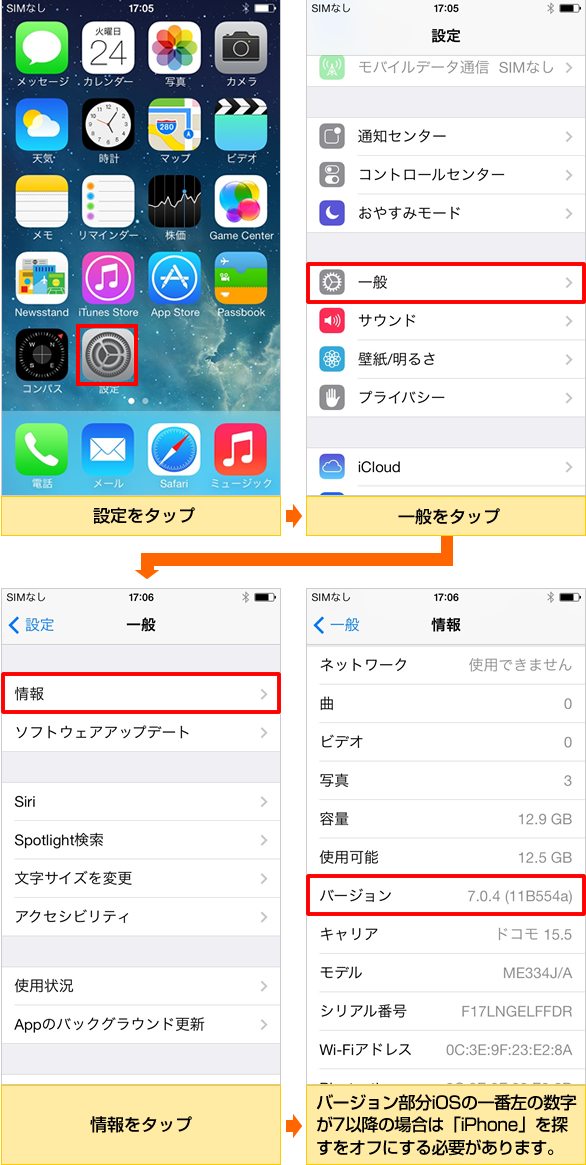 iOSの確認方法