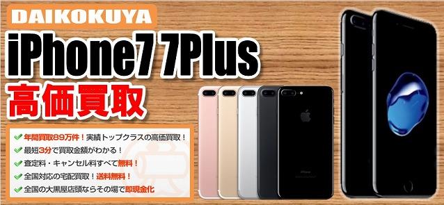 iPhone7/7plus買取なら新品・中古共に高価買取の大黒屋携帯買取館