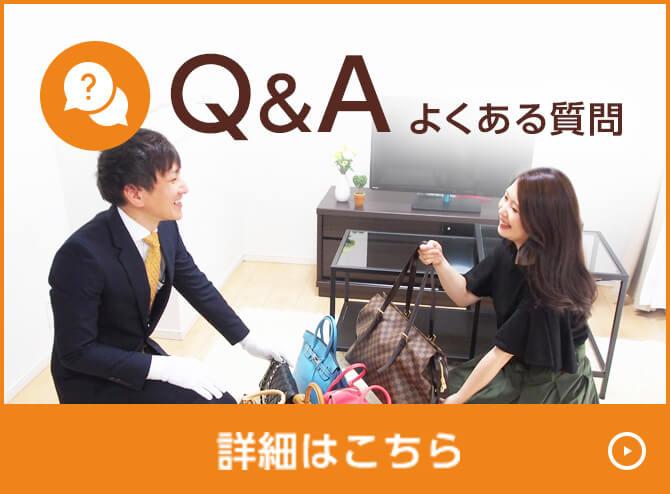 Q&A 出張買取に関するよくある質問