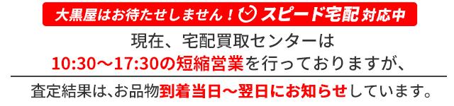 短縮営業のお知らせ