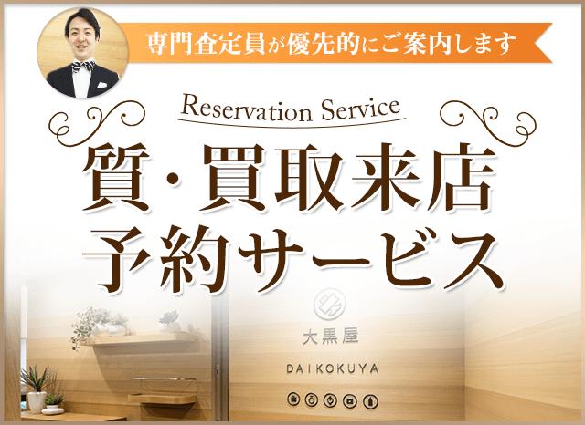 質・買取来店予約サービス 事前に買取・質預かり査定を予約できます。買取金額10,000円以上で駐車場代1,000円プレゼント!