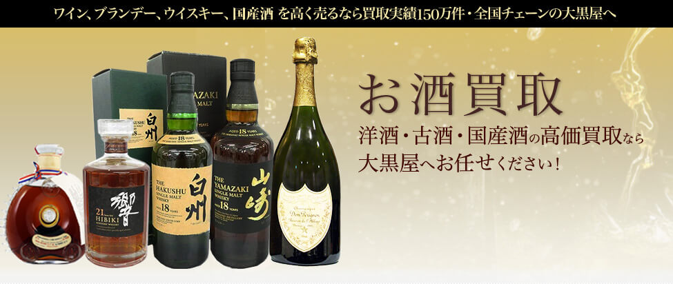ブランデー・ウイスキー・ワイン・シャンパン・日本酒・焼酎を高く売るなら買取実績150万件・全国チェーンの大黒屋へ