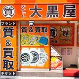 大黒屋 質池袋西武前店の写真