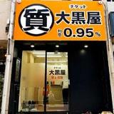 大黒屋 金沢片町店の写真