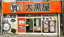 質小倉駅前店