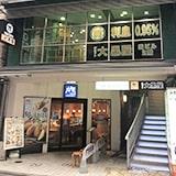 大黒屋 質京都錦小路店の写真