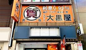 質松屋銀座前店